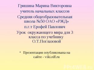 Гришина Марина Викторовна Гришина Марина Викторовна учитель начальных классов Ср