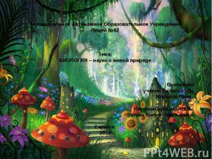 Муниципальное Автономное Образовательное Учреждение Лицей №62 Тема: БИОЛОГИЯ – н