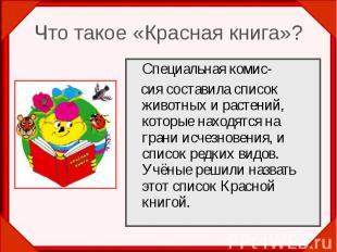 Что такое «Красная книга»? Специальная комис- сия составила список животных и ра