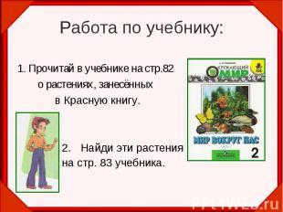 Работа по учебнику: 1. Прочитай в учебнике на стр.82 о растениях, занесённых в К