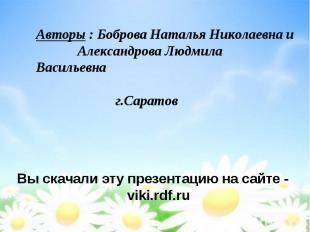 Вы скачали эту презентацию на сайте - viki.rdf.ru Вы скачали эту презентацию на