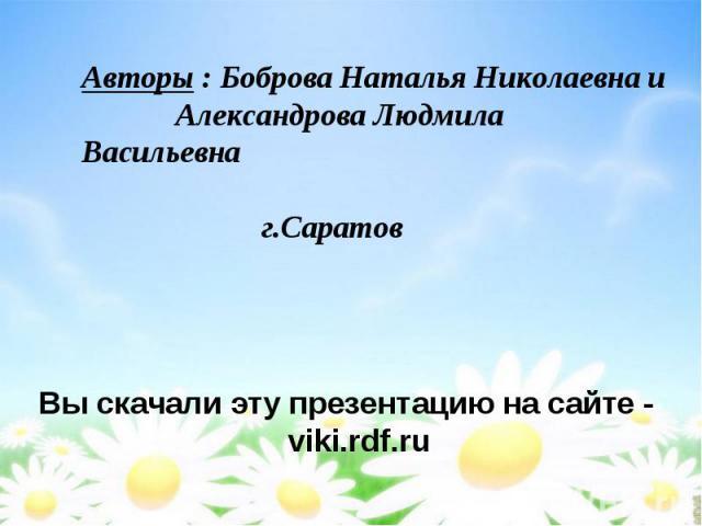 Вы скачали эту презентацию на сайте - viki.rdf.ru Вы скачали эту презентацию на сайте - viki.rdf.ru