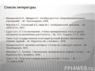 Список литературы Макарычев Ю.Н., Миндюк Н.Г. Алгебра для 9 кл. общеобразователь