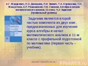 Задачник является второй частью комплекта из двух книг, предназначенных для изуч