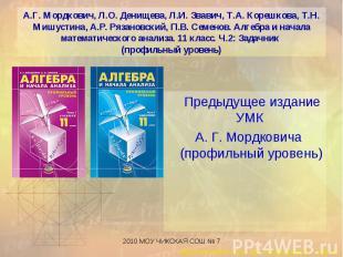 Предыдущее издание УМК Предыдущее издание УМК А. Г. Мордковича (профильный урове
