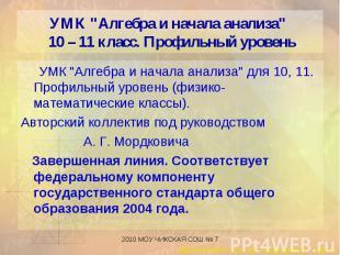 """УМК """"Алгебра и начала анализа"""" для 10, 11. Профильный уровень (физико-"""