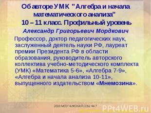 Александр Григорьевич Мордкович Александр Григорьевич Мордкович Профессор, докто