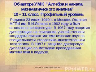 Родился 23 июля 1940 г. в Москве. Окончил МГПИ им. В.И.Ленина в 1962 году и был
