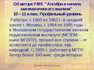 Работал: с 1960 по 1962 г. в средней школе г. Москвы, с 1964 по 1995 годы – в Мо