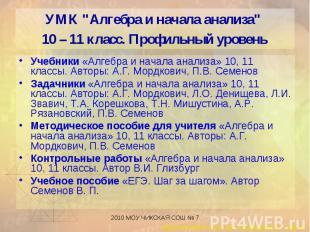 Учебники «Алгебра и начала анализа» 10, 11 классы. Авторы: А.Г. Мордкович, П.В.