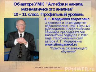 А. Г. Мордкович подготовил А. Г. Мордкович подготовил 3 докторов и 16 кандидатов
