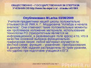 Опубликовано MLarisa 03/08/2009 Опубликовано MLarisa 03/08/2009 Учителя-предметн