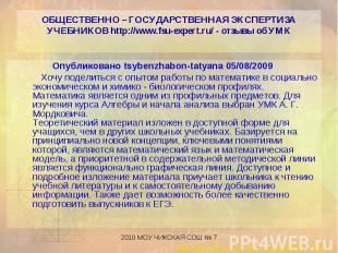Опубликовано tsybenzhabon-tatyana 05/08/2009 Опубликовано tsybenzhabon-tatyana 0