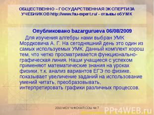 Опубликовано bazargurueva 06/08/2009 Опубликовано bazargurueva 06/08/2009 Для из