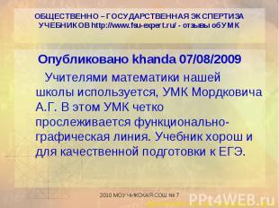 Опубликовано khanda 07/08/2009 Опубликовано khanda 07/08/2009 Учителями математи