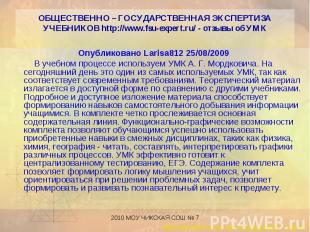 Опубликовано Larisa812 25/08/2009 Опубликовано Larisa812 25/08/2009 В учебном пр