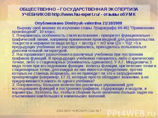 Опубликовано Dimitryuk-valentina 21/10/2009 Опубликовано Dimitryuk-valentina 21/