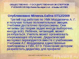 Опубликовано Mineeva.Galina 07/12/2009 Опубликовано Mineeva.Galina 07/12/2009 Тр