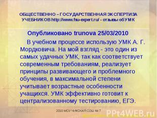 Опубликовано trunova 25/03/2010 Опубликовано trunova 25/03/2010 В учебном процес