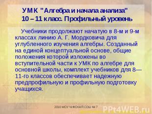 Учебники продолжают начатую в 8-м и 9-м классах линию А. Г. Мордковича для углуб