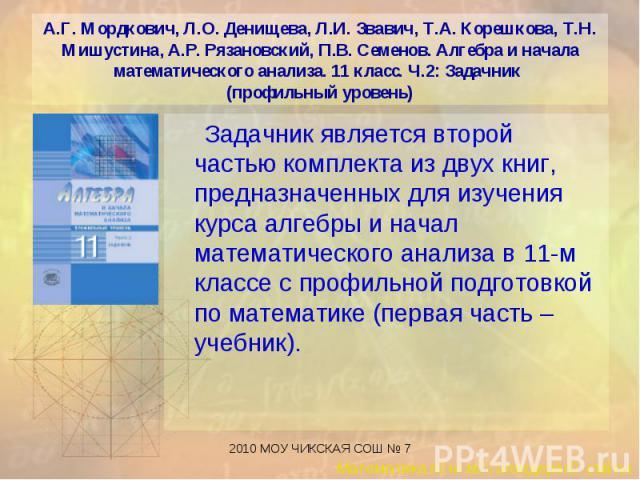 Задачник является второй частью комплекта из двух книг, предназначенных для изучения курса алгебры и начал математического анализа в 11-м классе с профильной подготовкой по математике (первая часть – учебник). Задачник является второй частью комплек…