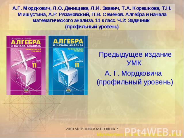 Предыдущее издание УМК Предыдущее издание УМК А. Г. Мордковича (профильный уровень)