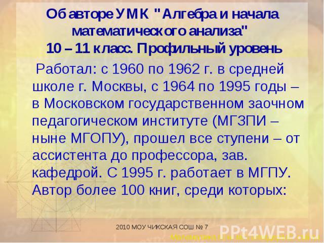 Работал: с 1960 по 1962 г. в средней школе г. Москвы, с 1964 по 1995 годы – в Московском государственном заочном педагогическом институте (МГЗПИ – ныне МГОПУ), прошел все ступени – от ассистента до профессора, зав. кафедрой. С 1995 г. работает в МГП…