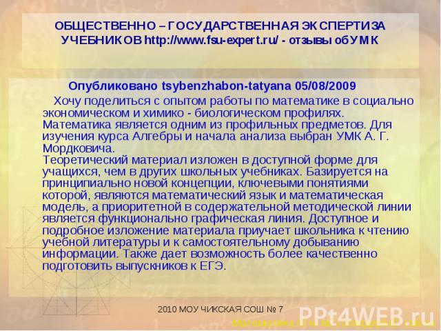 Опубликовано tsybenzhabon-tatyana 05/08/2009 Опубликовано tsybenzhabon-tatyana 05/08/2009 Хочу поделиться с опытом работы по математике в социально экономическом и химико - биологическом профилях. Математика является одним из профильных предметов. Д…