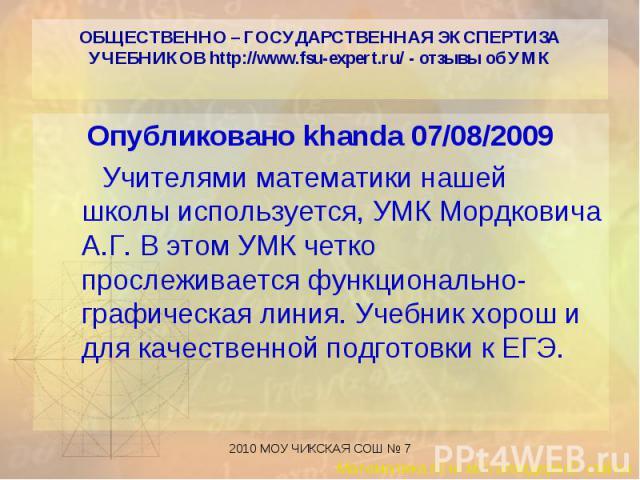 Опубликовано khanda 07/08/2009 Опубликовано khanda 07/08/2009 Учителями математики нашей школы используется, УМК Мордковича А.Г. В этом УМК четко прослеживается функционально-графическая линия. Учебник хорош и для качественной подготовки к ЕГЭ.