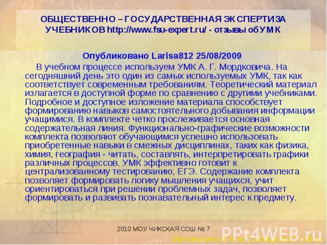 Опубликовано Larisa812 25/08/2009 Опубликовано Larisa812 25/08/2009 В учебном процессе используем УМК А. Г. Мордковича. На сегодняшний день это один из самых используемых УМК, так как соответствует современным требованиям. Теоретический материал изл…