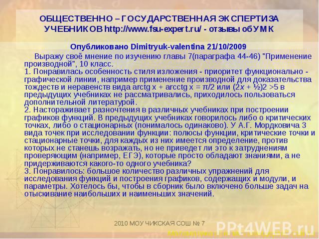 """Опубликовано Dimitryuk-valentina 21/10/2009 Опубликовано Dimitryuk-valentina 21/10/2009 Выражу своё мнение по изучению главы 7(параграфа 44-46) """"Применение производной"""", 10 класс. 1. Понравилась особенность стиля изложения - приоритет функ…"""