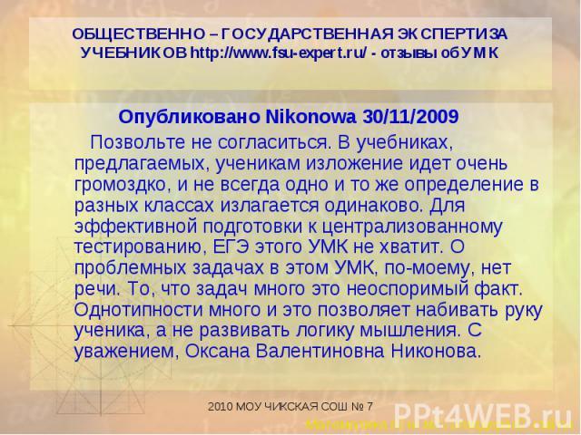 Опубликовано Nikonowa 30/11/2009 Опубликовано Nikonowa 30/11/2009 Позвольте не согласиться. В учебниках, предлагаемых, ученикам изложение идет очень громоздко, и не всегда одно и то же определение в разных классах излагается одинаково. Для эффективн…