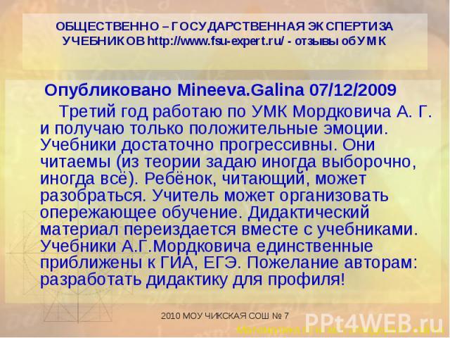 Опубликовано Mineeva.Galina 07/12/2009 Опубликовано Mineeva.Galina 07/12/2009 Третий год работаю по УМК Мордковича А. Г. и получаю только положительные эмоции. Учебники достаточно прогрессивны. Они читаемы (из теории задаю иногда выборочно, иногда в…
