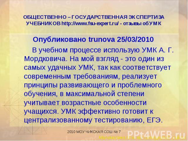 Опубликовано trunova 25/03/2010 Опубликовано trunova 25/03/2010 В учебном процессе использую УМК А. Г. Мордковича. На мой взгляд - это один из самых удачных УМК, так как соответствует современным требованиям, реализует принципы развивающего и пробле…