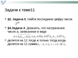 §2. Задача 5. Найти последнюю цифру числа §2. Задача 5. Найти последнюю цифру чи