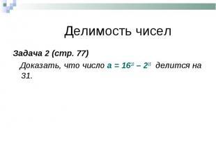 Задача 2 (стр. 77) Задача 2 (стр. 77) Доказать, что число а = 1610 – 235 делится