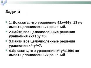 1. Доказать, что уравнение 42х+66у=13 не имеет целочисленных решений. 1. Доказат