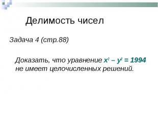 Задача 4 (стр.88) Задача 4 (стр.88) Доказать, что уравнение х2 – у2 = 1994 не им