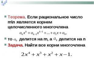 Теорема. Если рациональное число m\n является корнем целочисленного многочлена Т