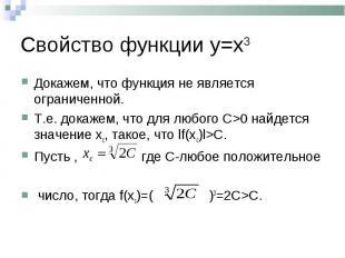 Докажем, что функция не является ограниченной. Докажем, что функция не является