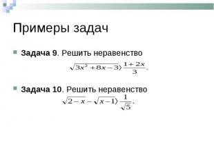 Задача 9. Решить неравенство Задача 9. Решить неравенство Задача 10. Решить нера