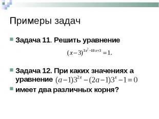 Задача 11. Решить уравнение Задача 11. Решить уравнение Задача 12. При каких зна