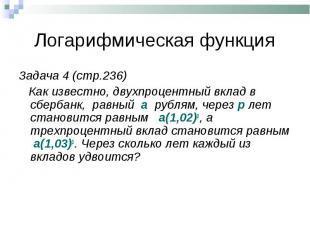 Задача 4 (стр.236) Задача 4 (стр.236) Как известно, двухпроцентный вклад в сберб
