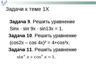 Задача 9. Решить уравнение Задача 9. Решить уравнение Sinx · sin 9x · sin13x = 1