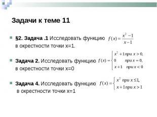 §2. Задача .1 Исследовать функцию §2. Задача .1 Исследовать функцию в окрестност