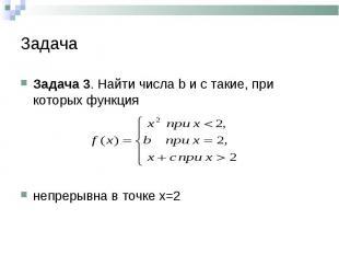 Задача 3. Найти числа b и с такие, при которых функция Задача 3. Найти числа b и