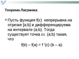 Пусть функция f(x) непрерывна на отрезке [a;b] и дифференцируема на интервале (a