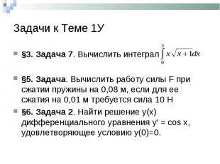§3. Задача 7. Вычислить интеграл §3. Задача 7. Вычислить интеграл §5. Задача. Вы