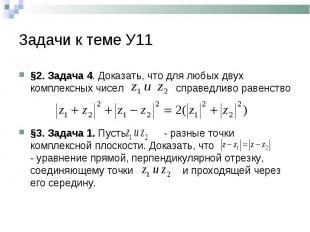 §2. Задача 4. Доказать, что для любых двух комплексных чисел справедливо равенст