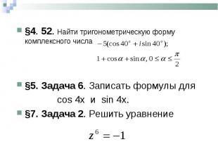 §4. 52. Найти тригонометрическую форму комплексного числа §4. 52. Найти тригоном